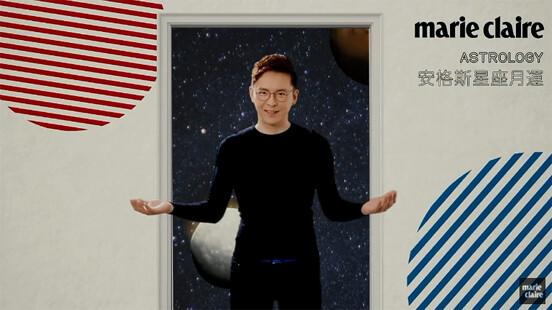 2018 11月星座運勢解析 【安格斯的星座月運】