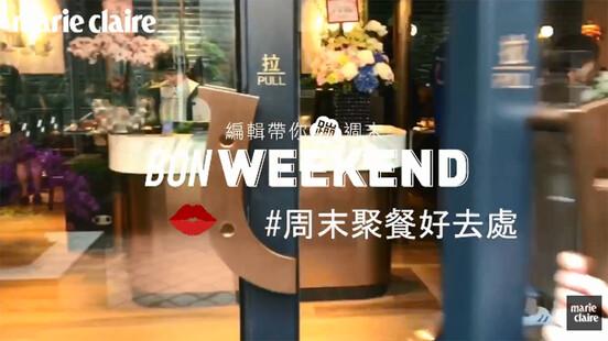 【跟著編輯蹦周末】周末聚餐吃什麼?集合美式、日式、義式、台灣味!盤點台北4間特色餐酒館