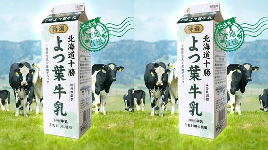 牛奶控喝起來!來自北海道,鮮奶界超級精品「四葉特選鮮乳」登台
