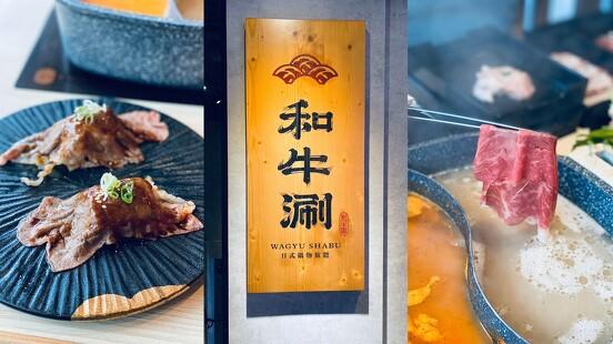 《和牛涮》王品打造和牛火鍋吃到飽新品牌!週六營業到半夜2點,還有現作「炙燒和牛壽司」肉控必吃