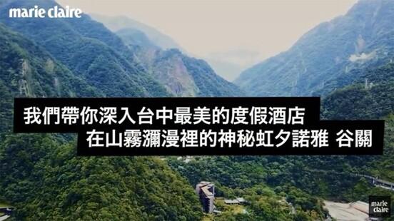 走進台灣最美的溫泉度假村 日本星野集團的「虹夕諾雅谷關」