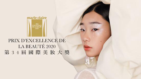 2020美麗佳人國際美妝大獎