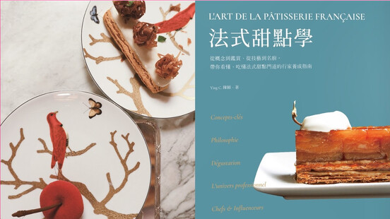 甜食控的你懂吃嗎?《法式甜點學》達人陳穎,教你看懂經典甜點的浪漫