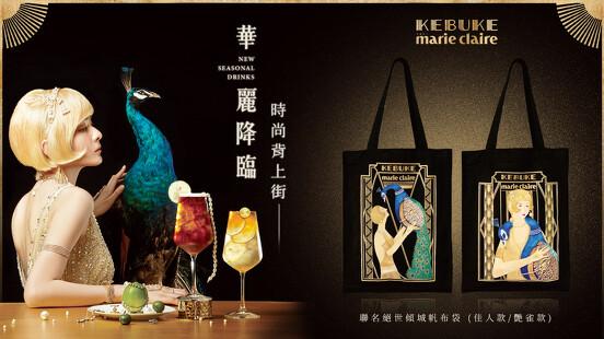 跨界聯名帆布包來了!KEBUKE可不可熟成紅茶 X Marie Claire美麗佳人絕世傾城帆布袋即將登場,超美印花要收藏到