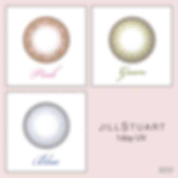 吉麗絲朵彩色日拋軟性隱形眼鏡 JILL STUART 1day UV鏡片設計