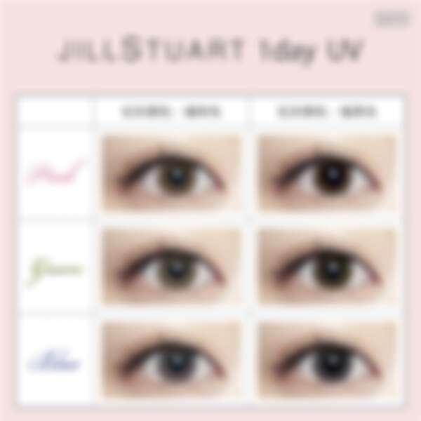 吉麗絲朵彩色日拋軟性隱形眼鏡 JILL STUART 1day UV試戴
