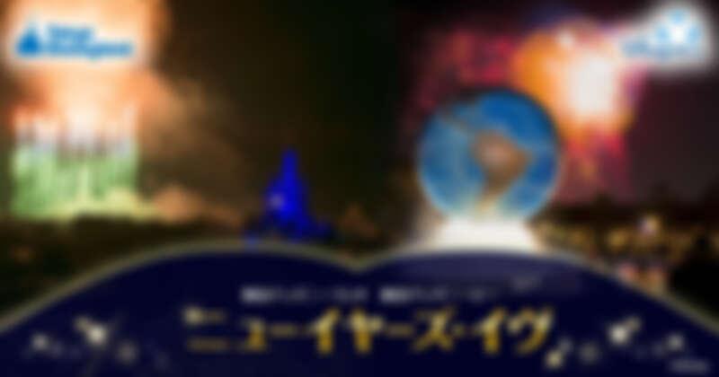 圖片來源:東京迪士尼跨年活動抽選網站