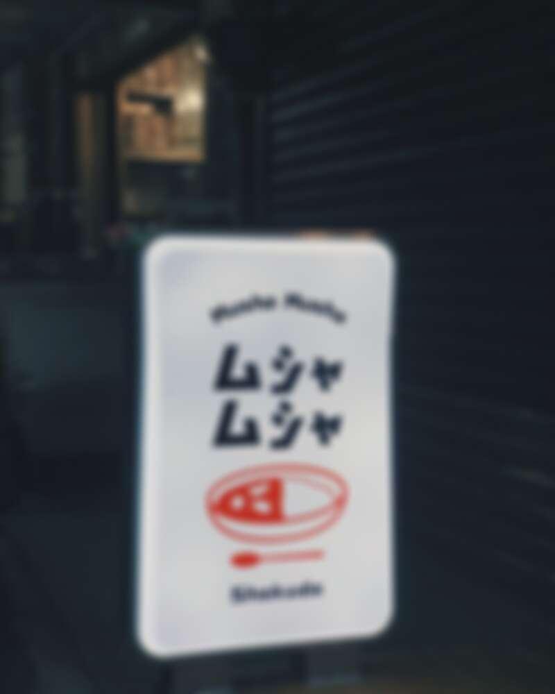 東門市場咖哩飯 Photo/IG@qooben02190