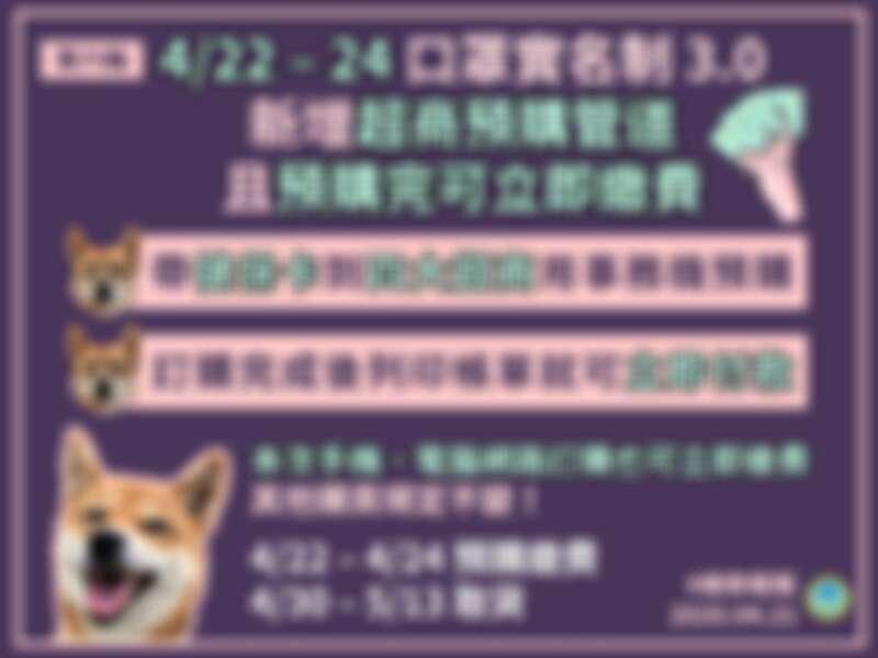 Photo / 衛生福利部臉書