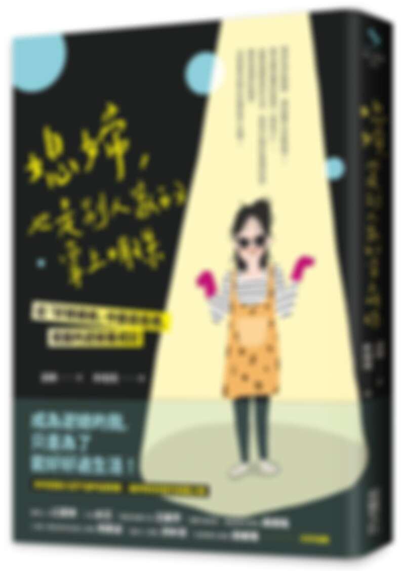 誠品書店|《媳婦,也是別人家的掌上明珠》教您從「好媳婦病」中徹底痊癒,過自己想要的生活。