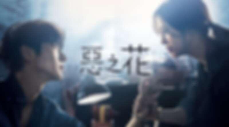 韓劇《惡之花》海報(圖/LINE TV提供)。