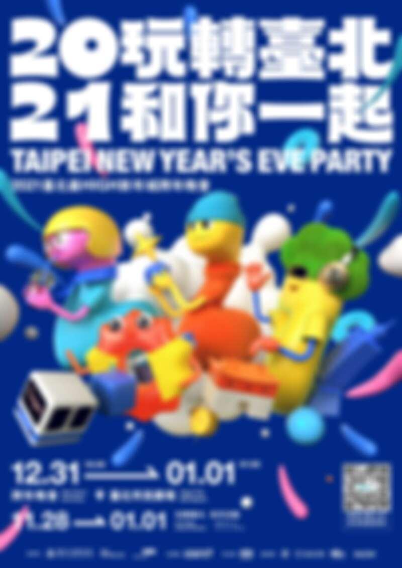 台北跨年2021資訊