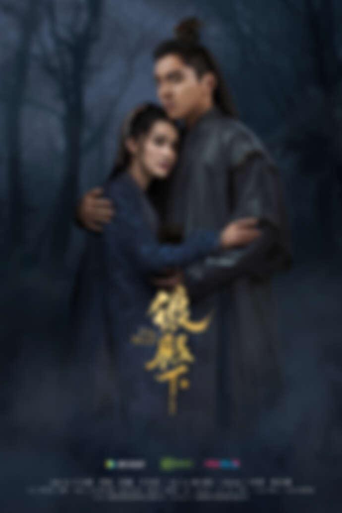 狼殿下/王大陸、李沁