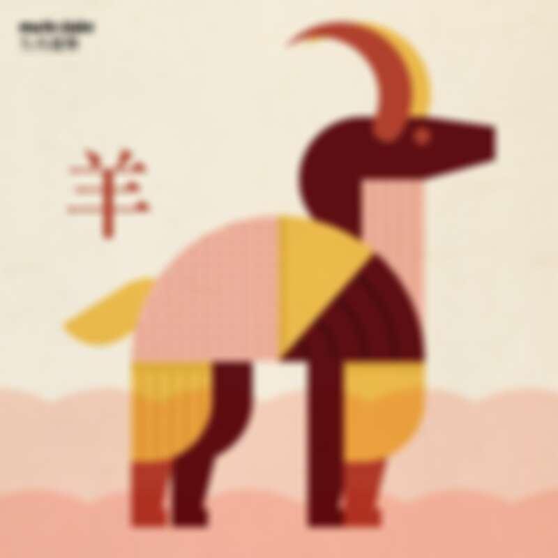 2021生肖-羊