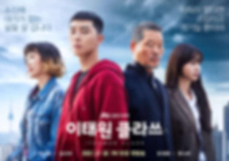 Naver熱搜TOP2《梨泰院Class》