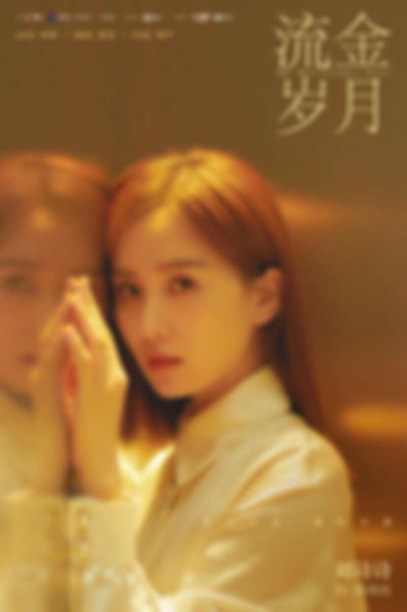 Photo/流金歲月官方微博