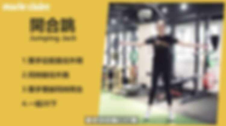 運動前暖身伸展動作-開合跳