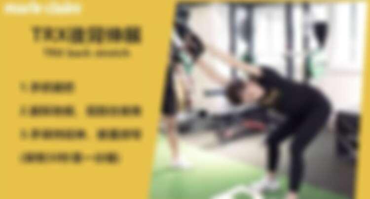 運動後收操拉筋-TRX後背伸展
