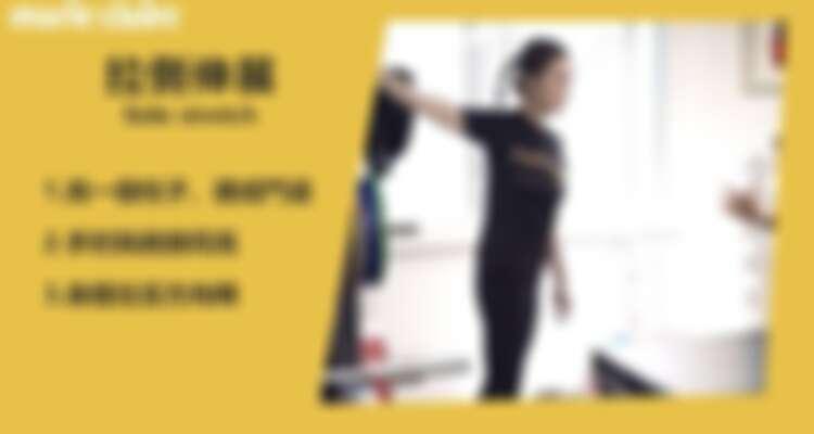 運動後收操拉筋-拉側伸展
