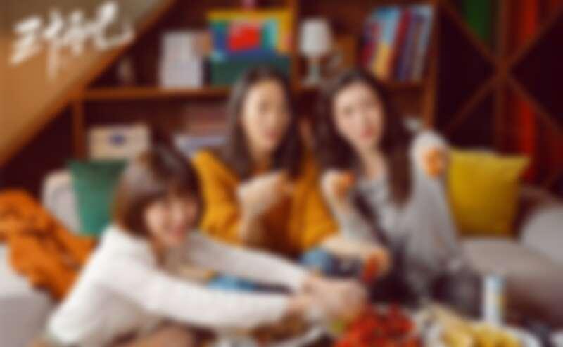 陸劇《三十而已》有望翻拍韓劇版