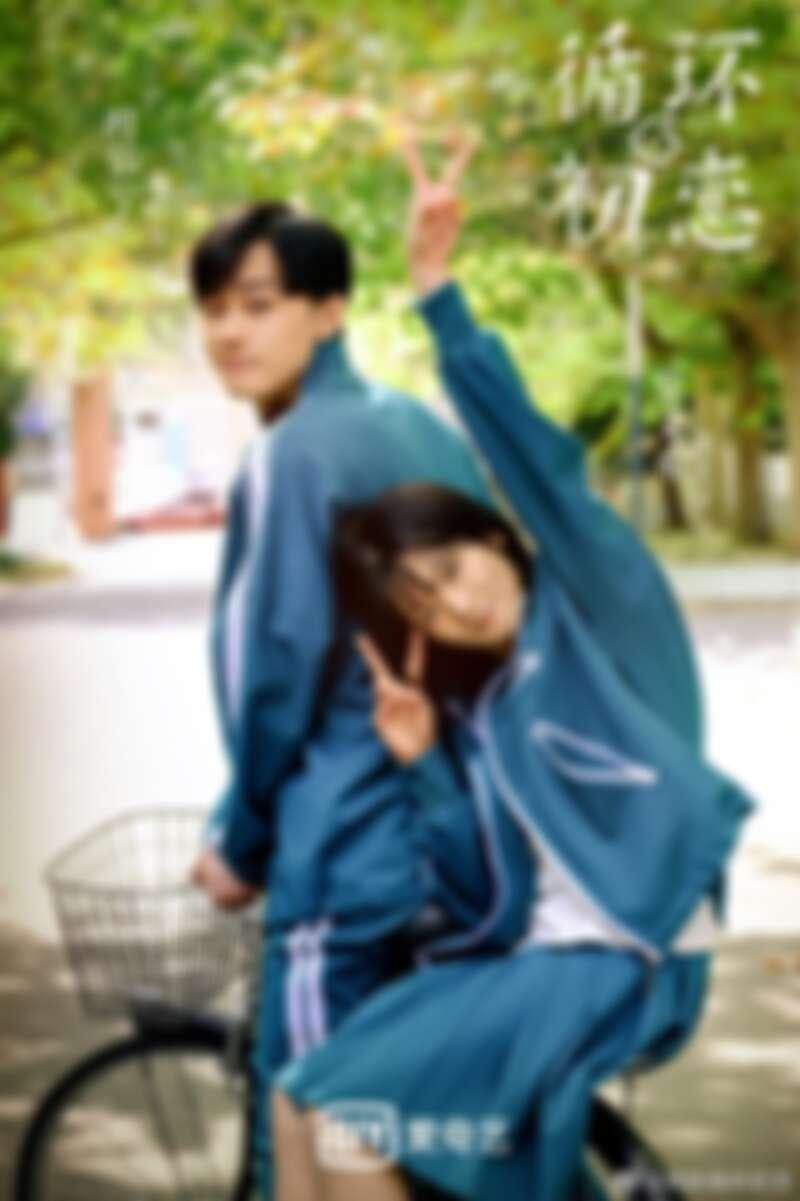 Photo/循環初戀官方微博