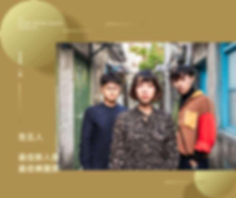 告五人入圍金曲獎,卻在新專輯中書寫自己的不安。(圖翻攝自相信音樂臉書粉絲專頁)