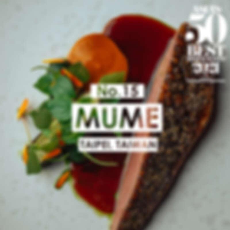 MUME獲得亞洲50最佳餐廳第15名,也是台灣成績最好的餐廳。