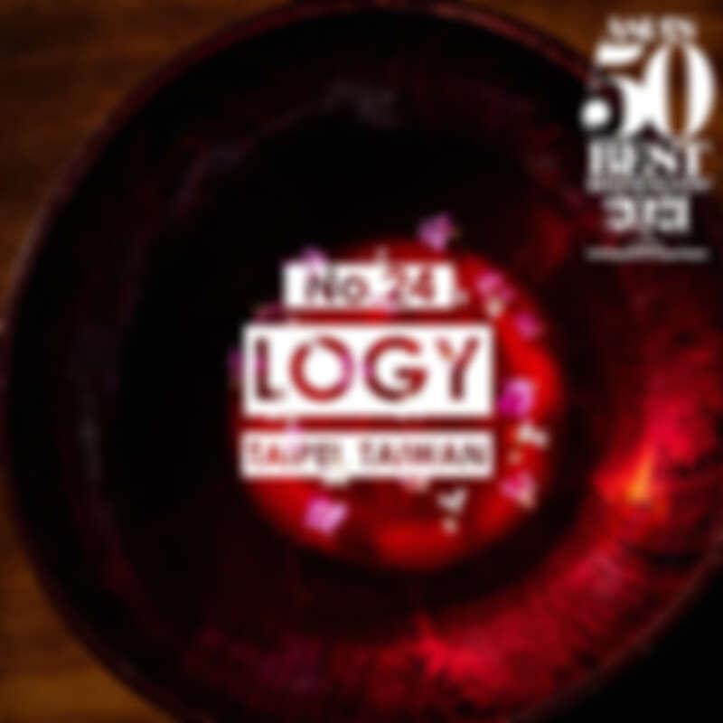 LOGY 獲得亞洲50最佳餐廳第24名。