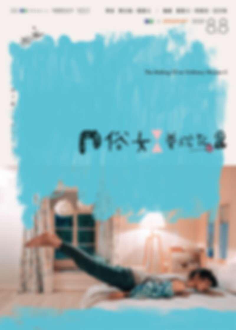 ▲ ▼《俗女2》兩款海報顏色,道出不同年齡的「陳嘉玲」心情。(圖 / 翻攝自《俗女養成記》官方FB粉絲專頁)