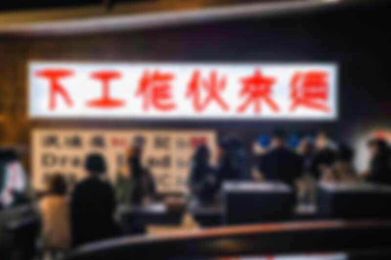 顏社營造、浪漫屋 by詹記、Draft Land三大品牌齊聚,從音樂、飲食文化連結生活,營造草悟道下工後的俱樂部。