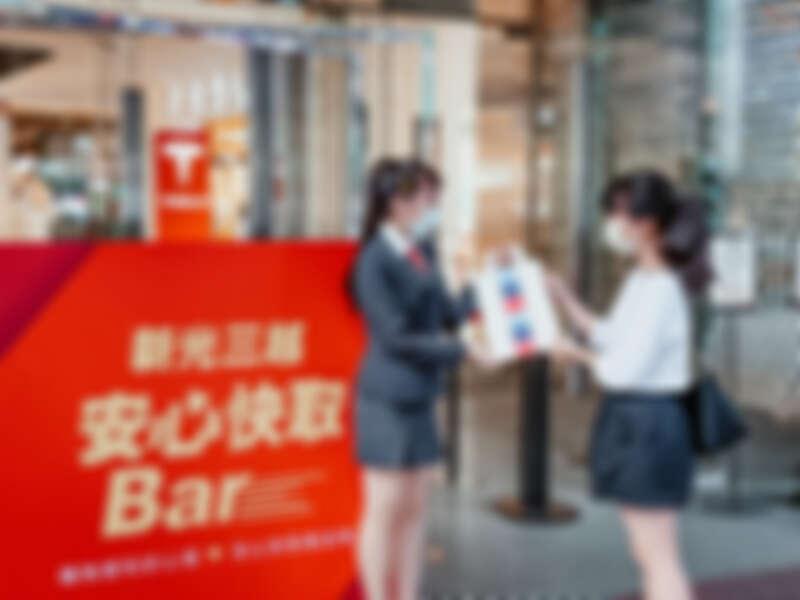 新光三越各店一樓增設「安心快取BAR」強化外帶服務