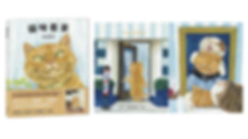 日本繪本作家町田尚子對貓咪習性瞭若指掌,《貓咪看家》書中的貓咪十分生動 l 誠品書店