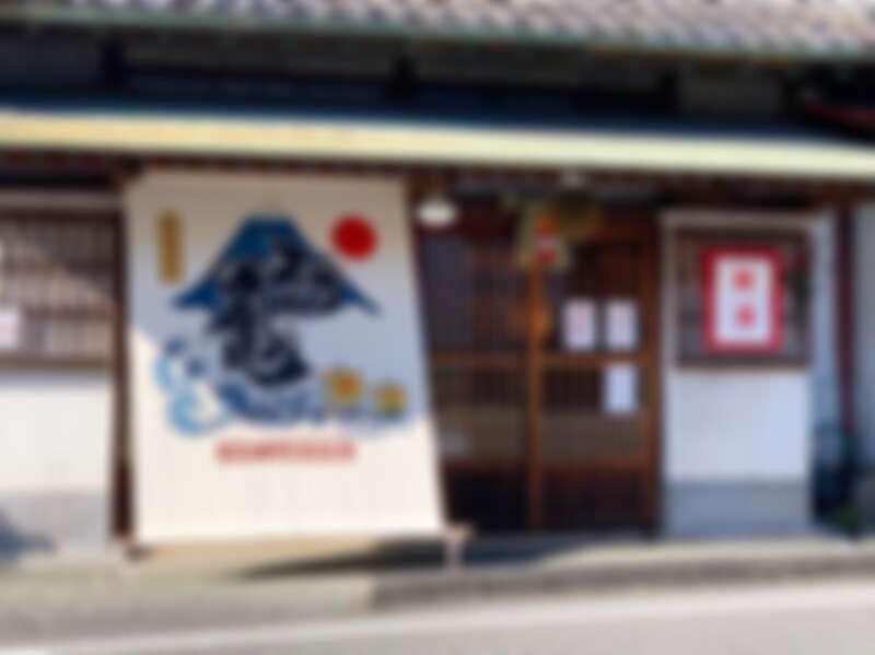 初亀醸造株式会社創業於1636年,是靜岡縣最老的酒造。