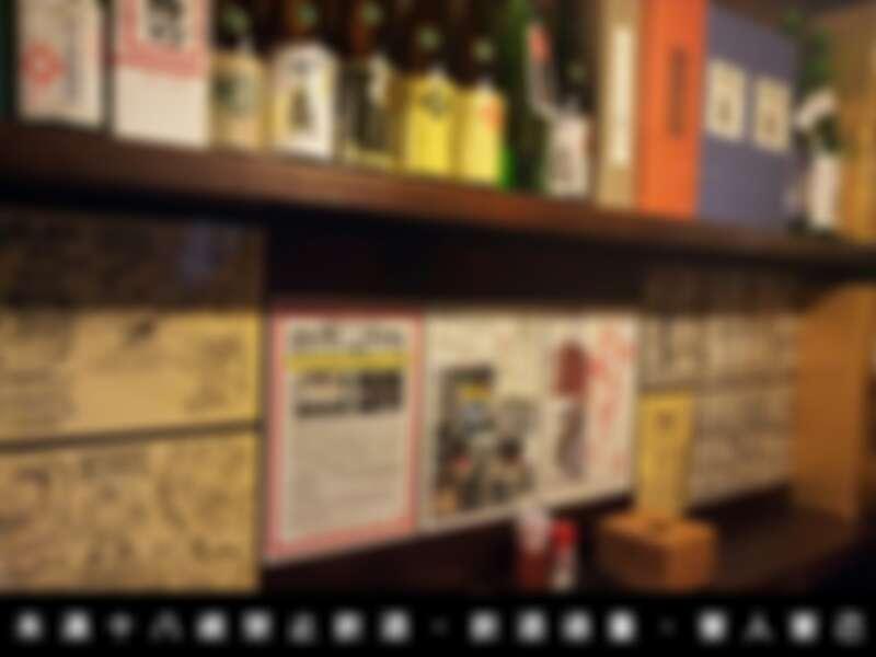 店內一角的座位區就是日本居酒屋翻版!