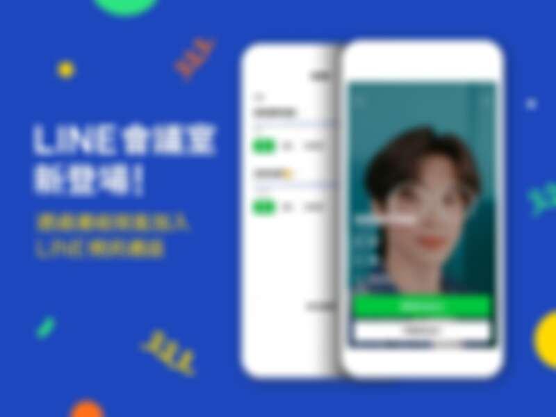 LINE正式推出全新功能「LINE會議室」