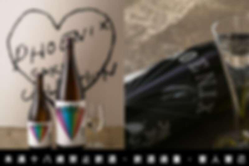 與法國復古電氣搖滾樂團 Pheonix 聯手推出了聯名大吟釀清酒。