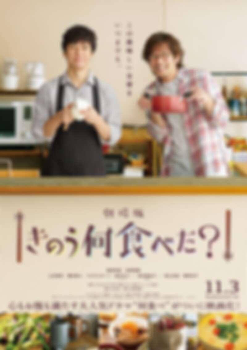 廚房版電影海報。
