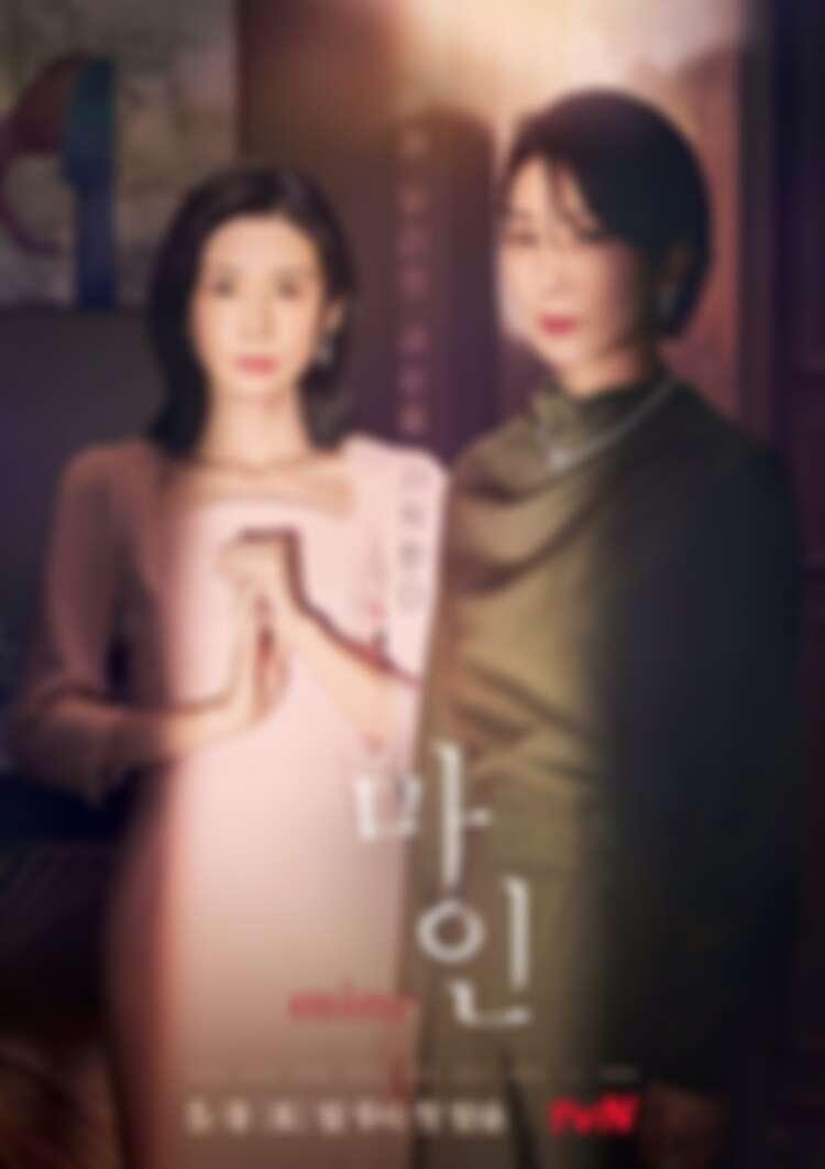 Netflix 金瑞亨、李寶英《我的上流世界》跳脫狗血婆媽框架