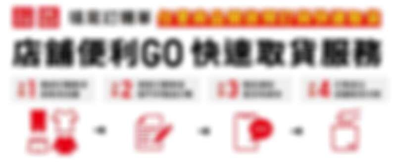 Uniqlo店舖便利GO 快速取貨服務