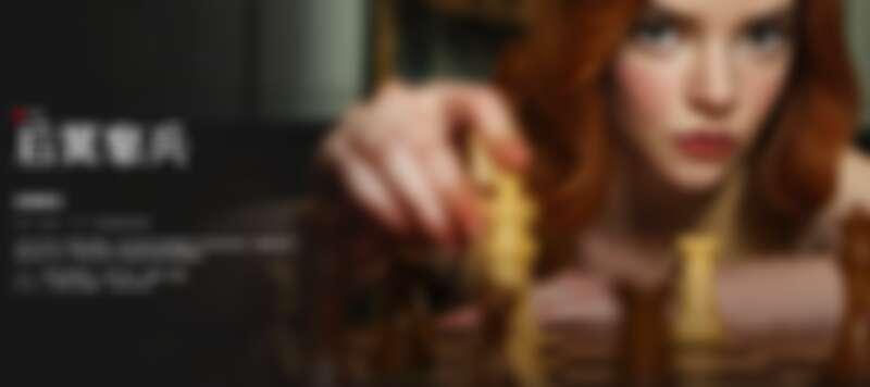 圖片擷取自netflix.com