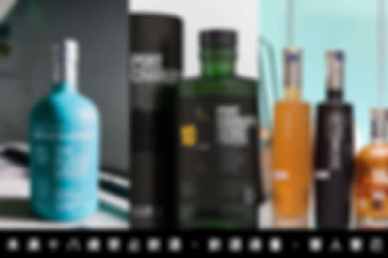 發展出風格迴異的三個品牌,Bruichladdich 布萊迪(圖左)、Port Charlotte 波夏(圖中)、Octomore 奧特摩(圖右)。