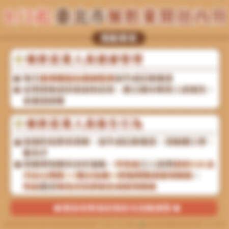 台北市餐廳開放內用措施
