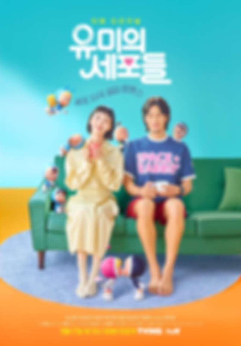 金高銀、安普賢、珍榮、珉豪 超可愛漫改劇《柔美的細胞小將》