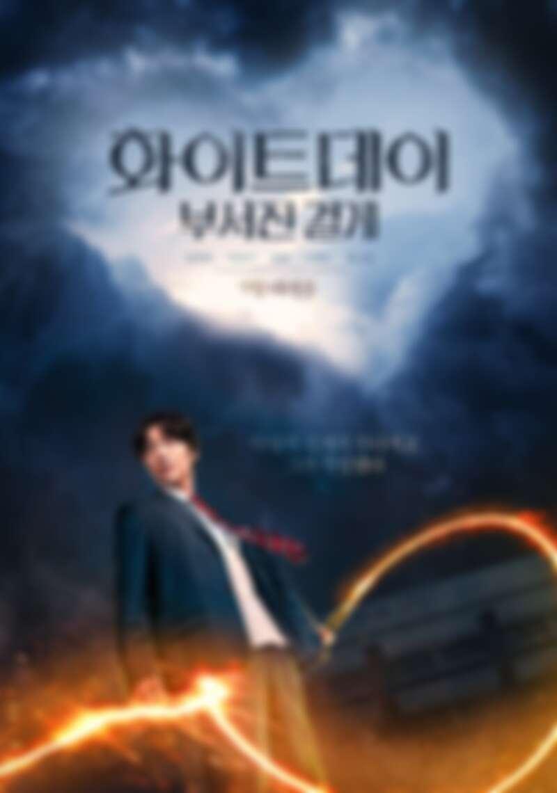 SF9 燦熙、朴宥娜《白色情人節:破碎的結界》