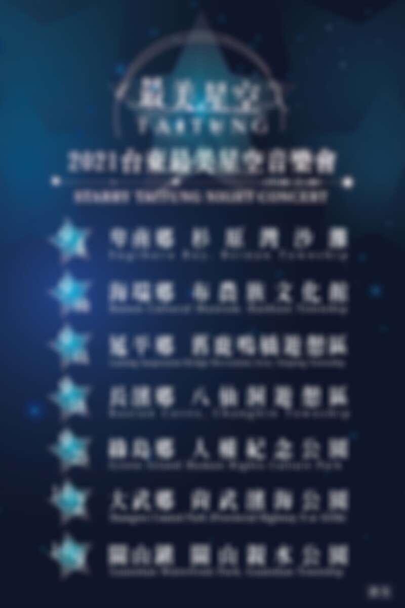 2021台東最美星空音樂會日期與地點