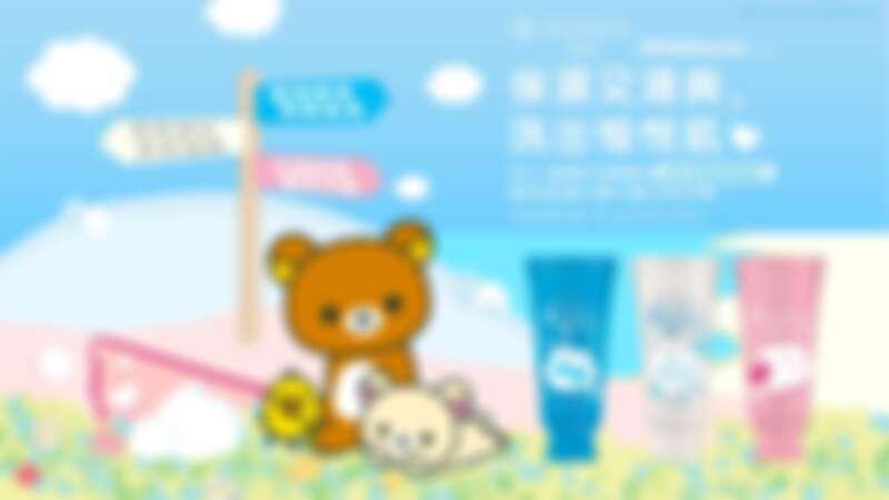 專科超微米潔顏系列-拉拉熊限定版主視覺