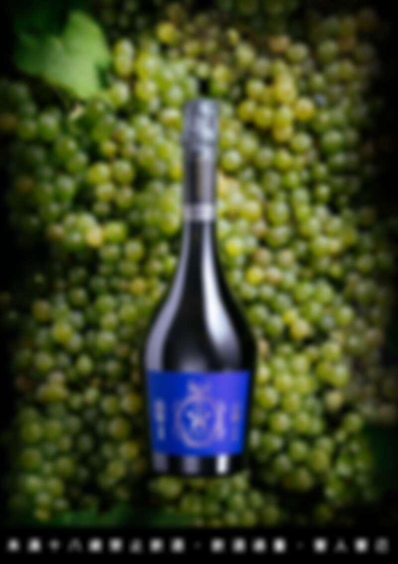 白中白傳統釀造氣泡酒2018 Extra Brut。