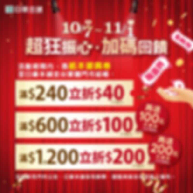 日藥本舖因應紙本振興消費券推出的超狂振心加碼回饋。