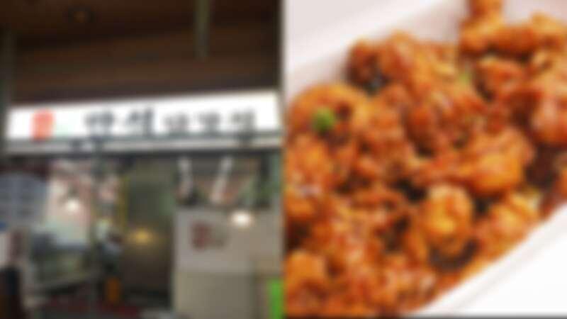 束草中央市場的辣炸雞丁名店。