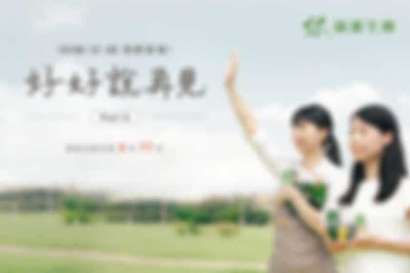 綠藤生機 10 月底全面換新裝!絕版包裝「好好說再見 Part 2」限量組合 500 組售完為止。